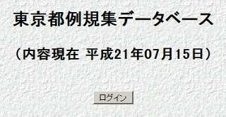 東京都例規集